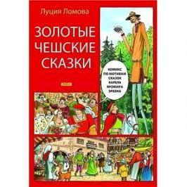 Zlaté české pohádky - rusky